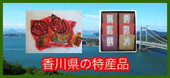 香川県の特産品.jpg
