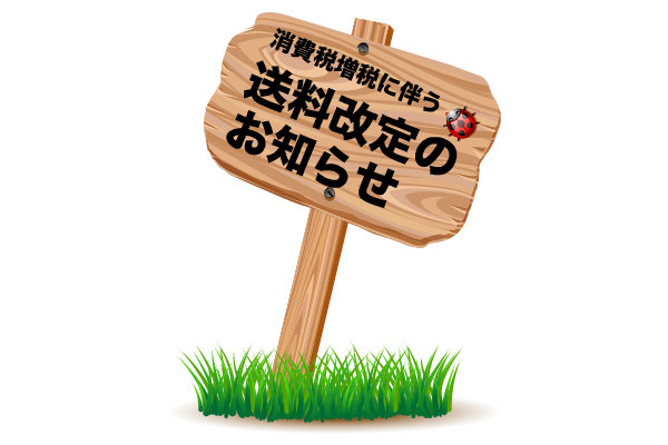 送料改定のお知らせ.jpg
