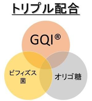 トリプル配合.jpg