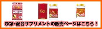 GQI®配合サプリメント販売ページ.jpg