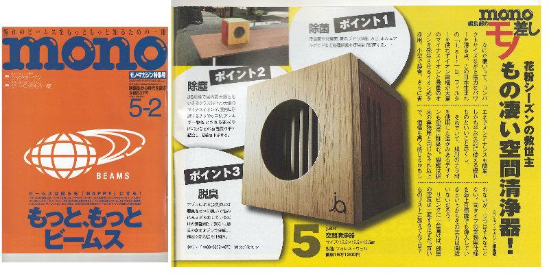 j.air雑誌掲載.jpg